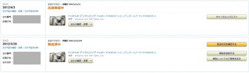 最近の注文一覧に追加された交換品の注文