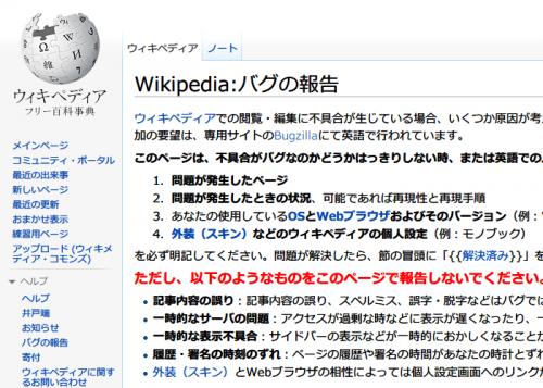 Chrome最新版におけるWikipediaの表示例(バグ発現前)