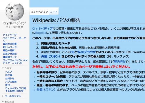 Chrome最新版におけるWikipediaの表示例(バグ発現後)