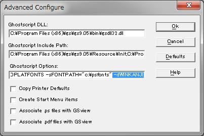 GSview Advanced Configure