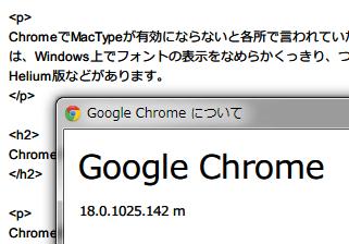 Google ChromeにMacTypeが適用されている図。