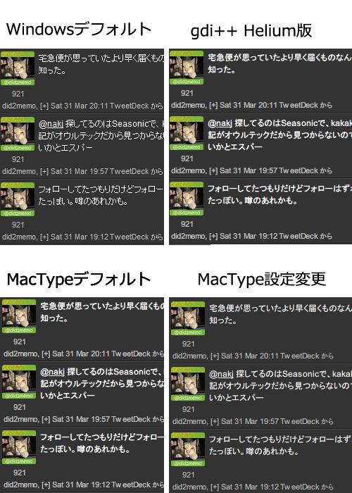 MacTypeの表示サンプル(1)