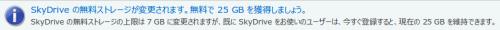 SkyDriveの無料ストレージが変更されます。無料で25GBを獲得しましょう。