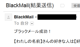 black-mail-result