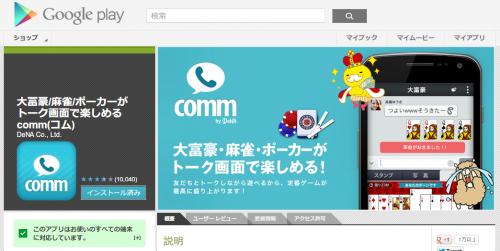 comm-daifugo-update-google-play-page