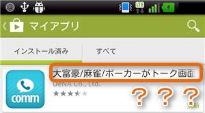comm-daifugo-update