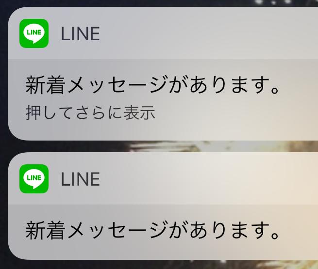 ならない line 通知 音