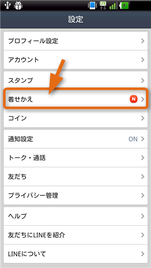 naver-line-tap-kisekae-settings-button