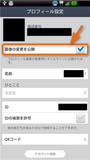 naver-line-timeline-settings-change-profile-image