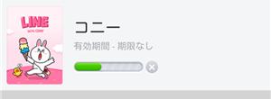 naver-line-wait-kisekae-download