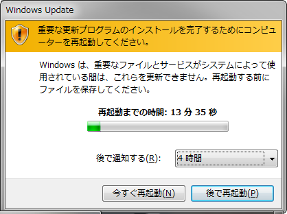 restart-your-computer-to-finish-installing-important-updates