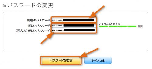 yahoo-mail-password-input-new-password