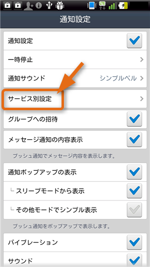 line-game-invitation-message-rejection-settings-tap-service-settings