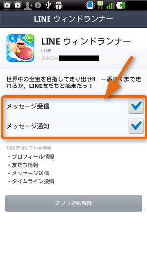 line-game-invitation-message-rejection-settings-turn-off-settings