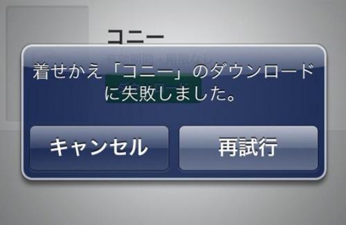 naver-line-kisekae-download-error-message