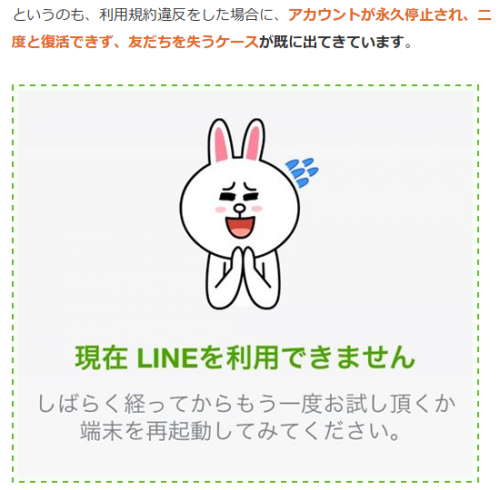 naver-line-screen-capture-kisekae-dema