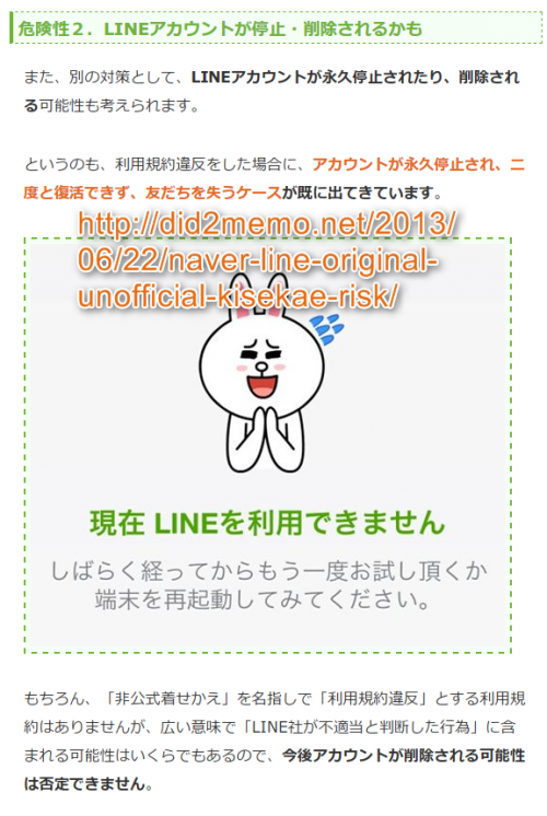 naver-line-screen-capture-kisekae-dema-true