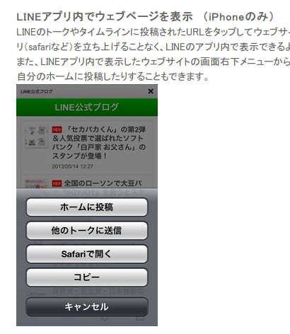 naver-line-web-browser-update