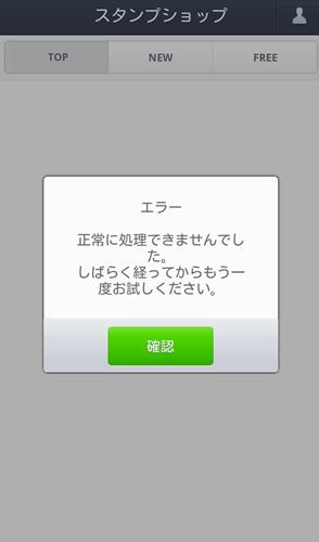 【iPhone/Android】LINEがダウンロードできない時 …