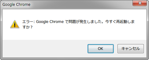 google-chrome-error-and-restart