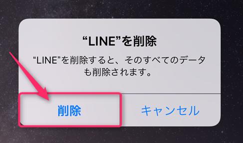 naver-line-re-install-delete-line-app-confirm