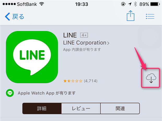 Line の 再 インストール