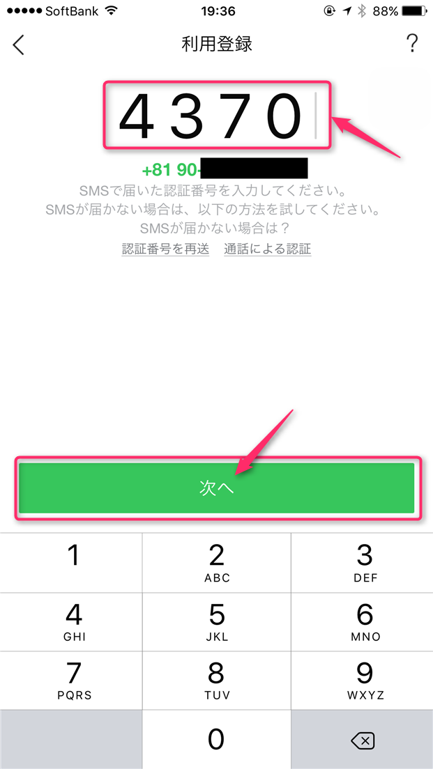 naver-line-re-install-input-received-sms-auth-number