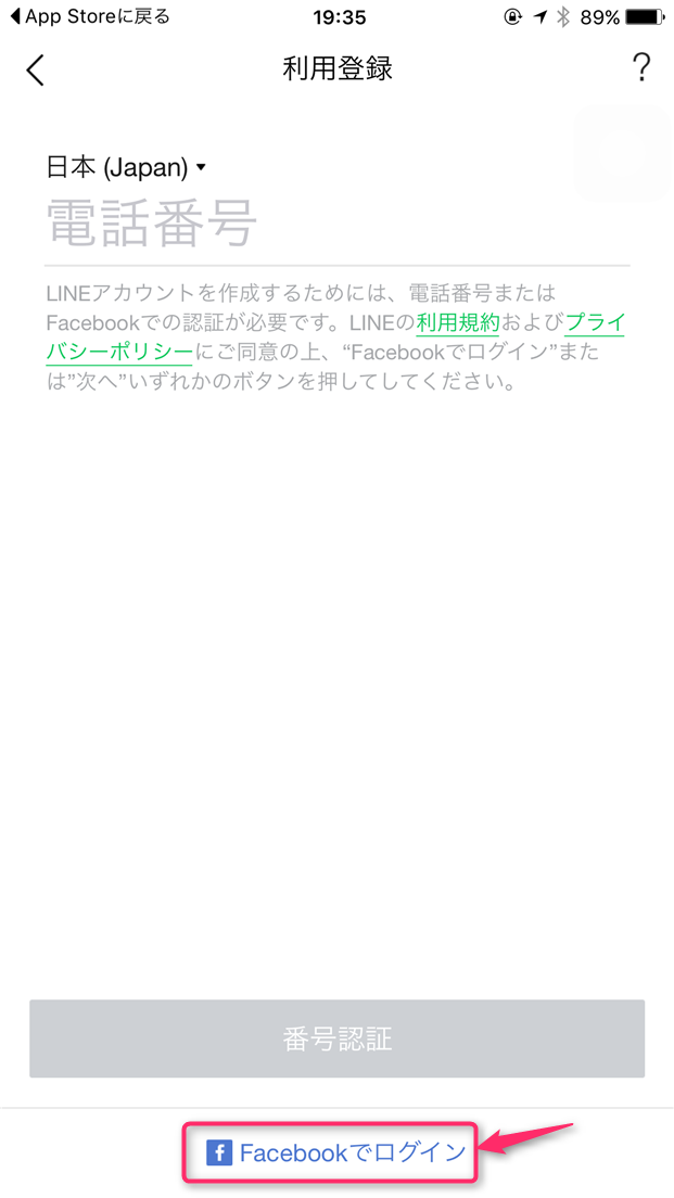 naver-line-re-install-register-phone-number-facebook
