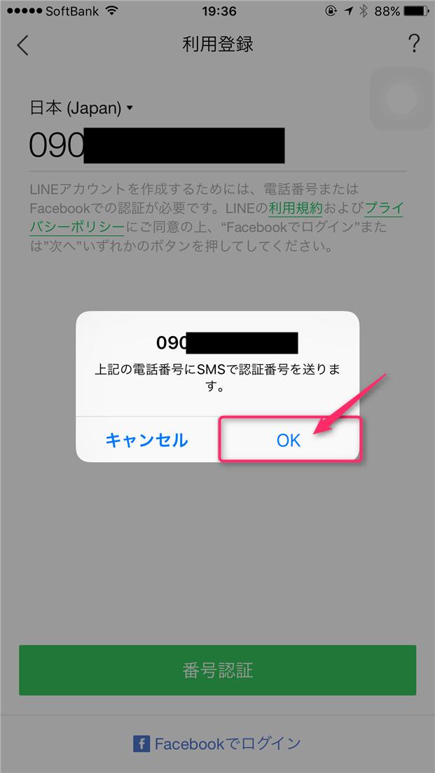 naver-line-re-install-send-sms