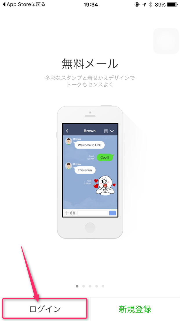 naver-line-re-install-tap-login