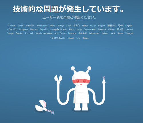 twitter-session-page-error