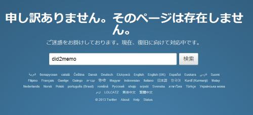 twitter-user-page-error