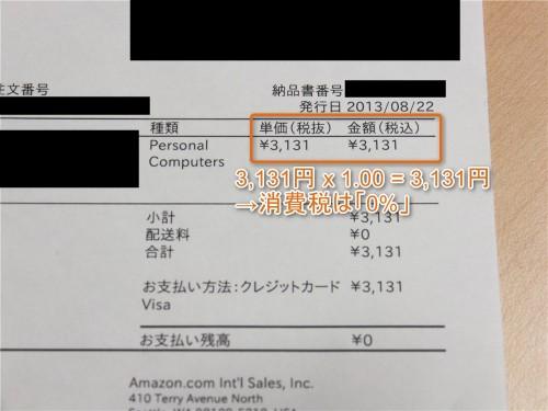 amazon-consumption-tax-0-percent