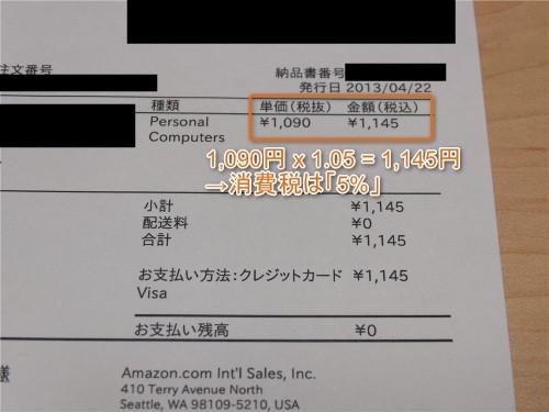 amazon-consumption-tax-5-percent