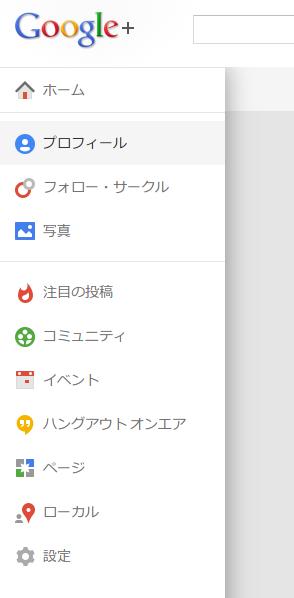 google-plus-open-profile