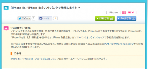 iphone-5s-yoyaku-softbank-faq