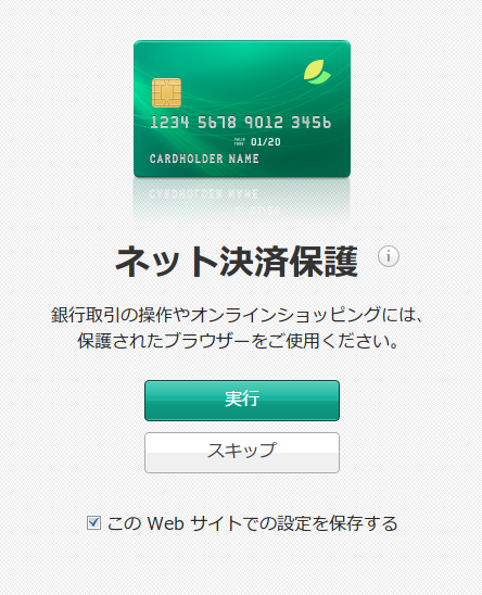 kaspersky-net-payment-protection