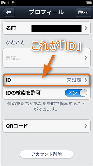 naver-line-what-is-id