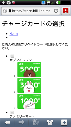 line-store-charge-page