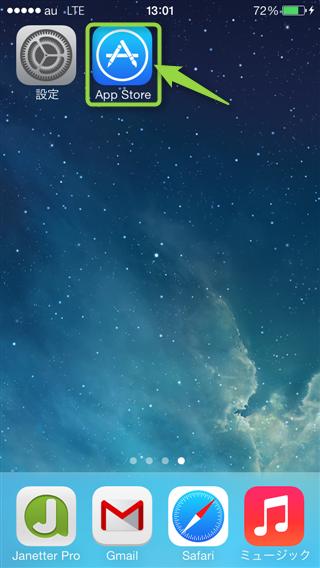 AppStoreアイコンをタップ