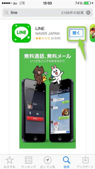 LINEアプリを開く