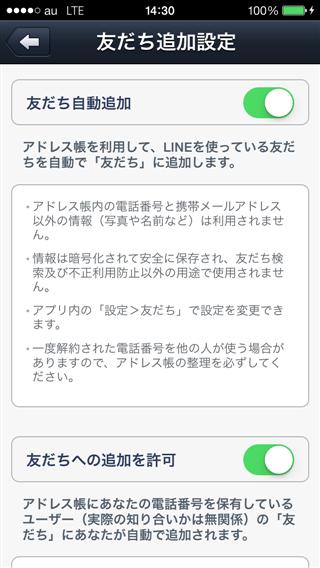 LINEの友だち追加設定画面