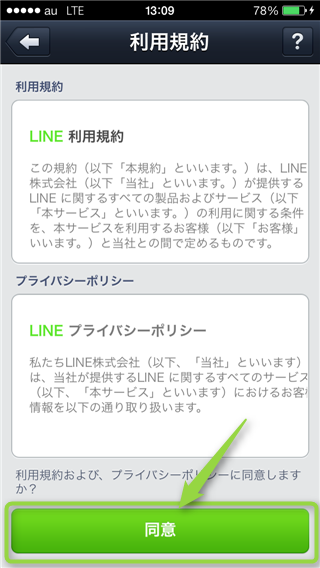 line-new-account-accept-terms