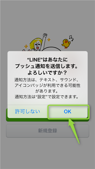 line-new-account-allow-push-notification