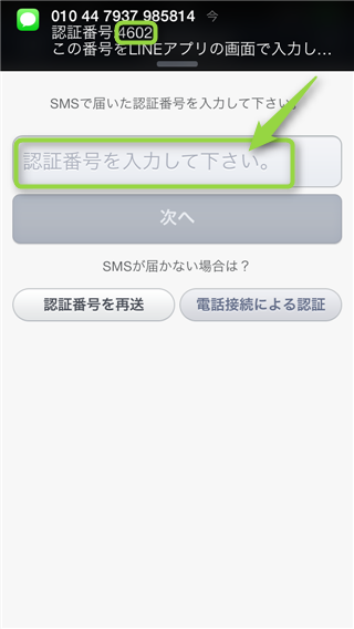 line-new-account-input-sms-authentication-number