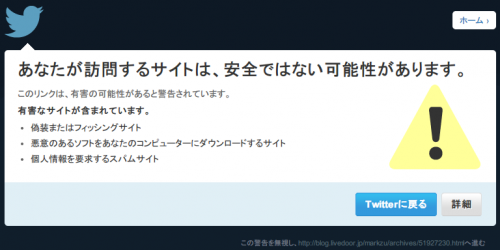 livedoor-blog-twitter-spam