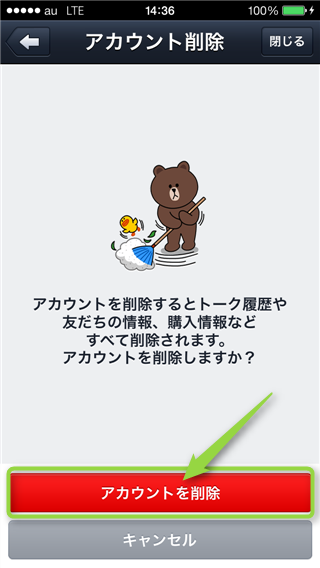 naver-line-demodori-confirm-account-deletion