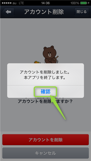 naver-line-demodori-finish-account-deletion