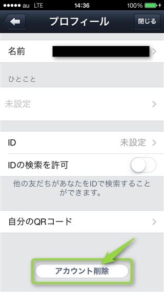 naver-line-demodori-tap-delete-account-button