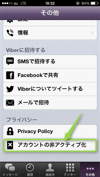 Viberの「アカウントの非アクティブ化」ボタン